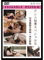 クンニM男スペシャル 5