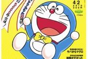 週刊朝日の表紙にドラえもんが登場し日本破産\(^o^)/