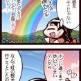 虹の橋の根元には何がある?