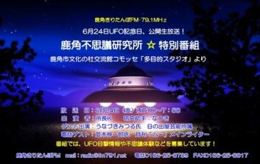 『6月27日放送「UFOの日、特番終了!放送内容のご紹介」』の画像