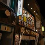 『長野といえば、バニクマン / 長野 善光寺 馬肉 地酒 郷土料理』の画像