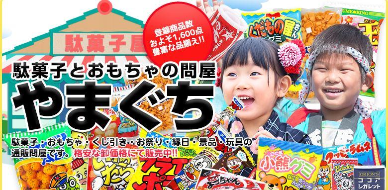 駄菓子とおもちゃの問屋やまぐち イメージ画像