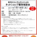 『楽天ECコンサルタントによる【ネットショップ個別相談会】開催!』の画像