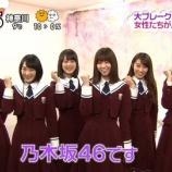 『【乃木坂46】『ZIP!』で乃木坂特集!「女性たちがハマる理由」実況まとめ!!』の画像