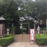 『【茨城】水戸八幡宮の御朱印』の画像