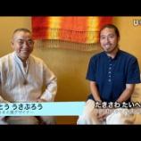 『「夏至オープン!usaato.net」U✳︎Tube』の画像