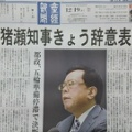12月19日新聞一面「猪瀬知事 辞任へ」