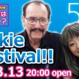 『ノーキーフェスティバル開催!!』の画像