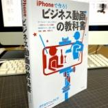 『[878] 本が出ます!『iPhoneで作ろう ビジネス動画の教科書』』の画像