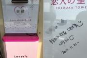 韓国人カップル観光客 福岡タワーに落書きして写真をネットに投稿し批判殺到 「韓国の恥」