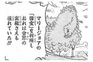 【ONEPIECE】ワンピース772話感想 773話考察 国宝にローの能力オペオペの実が関係???【ネタバレ注意】