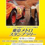 『ディズニー/ピクサー映画最新作「カーズ/クロスロード」公開記念 東京メトロスタンプラリーを開催!』の画像