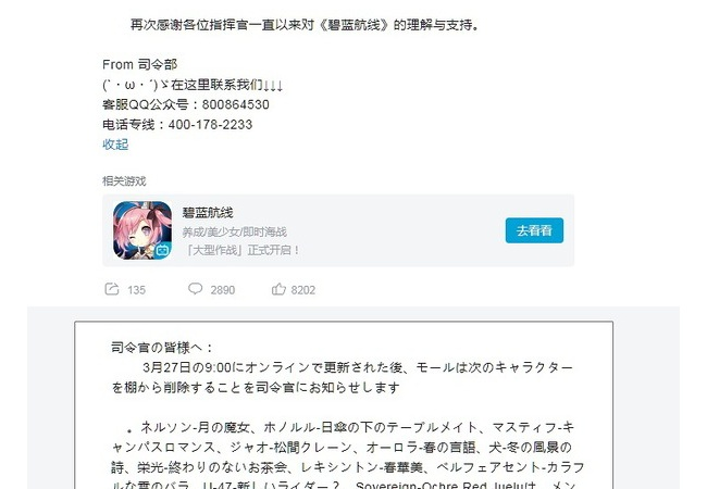 【続報】 アズレンさん、中国フェミに屈してスキンを大量削除 健全ゲーになってしまう