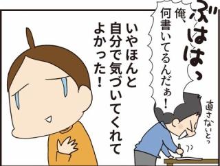 埼玉県民の皆様、次男がすごい間違いをしました