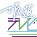 『【乃木坂46】NHK『坂道テレビ』番組ロゴが公開キタ━━━━(゚∀゚)━━━━!!!』の画像