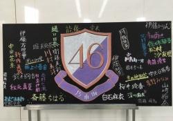乃木坂46ヲタ、この黒板を見ただけで泣ける模様・・・