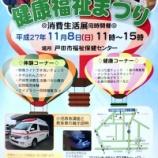 『次の日曜日は健康福祉祭&消費生活展 埼京戦隊ドテレンジャーもやって来ます!』の画像