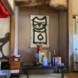 『函南の猫寺・長光寺』の画像