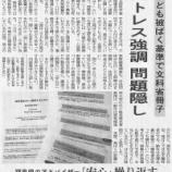 『(東京新聞)子ども被爆基準で文科省冊子 ストレス強調 問題隠し』の画像