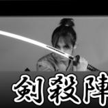 『剣殺陣【あやいち道場】』の画像