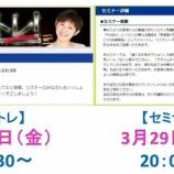 『ラジオNIKKEI【夜トレ出演】のおしらせ♪(3月24日)』の画像