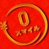 『マクドナルド、「スマイル0円」復活へ 集客の回復に期待』の画像