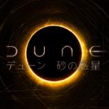 『映画『DUNE/デューン 砂の惑星』予告編! #Dune』の画像