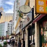 『【香港最新情報】「香港からマカオへの入境に検査証明」』の画像