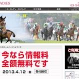 『【リアル口コミ評判】ホースレディース(HORSE LADIES)』の画像