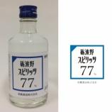 『高アルコール酒発売相次ぐ/酒税も臨時対応をすべきでは?』の画像