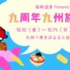 """【悲報】元AKB「ぱるる」が開催したファン旅行 """"塩対応""""から転向・ ・ ・"""