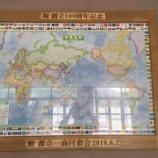 『創立100周年記念世界地図の寄贈』の画像
