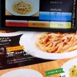 『オリーブの丘 ピザ食べ放題終了!メニューが改悪されてしまった話』の画像