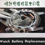 『時計技能士の店★TIME'S GEARみのおキューズモール店』の画像