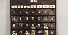 【カレンダー振り分け術】残りわずかに・・・