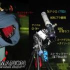 『スマホ・デジスコ・ボーグで星雲星団撮影編② 2021/01/29』の画像