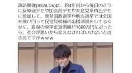 【SEALDs】奨学金でデモ活動して借金1600万円の諏訪原健「安倍が辞めても何の意味もない」と自らの活動を全否定wwwww