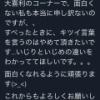 【悲報】 山田がNMBファンに警告! 「劇場公演や握手会でメンバーに対し、キツイ言葉を浴びせるのやめて! イジリとイジメは違う!」