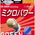"""日本代表チーム・唯一のオフィシャルストリンガー""""GOSEN"""" スタッフによるソフトテニス日本代表帯同レポート"""