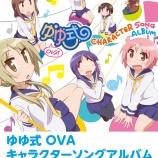『OVA「ゆゆ式」キャラソン「はなまるびより」(CV.堀江由衣)楽曲協力』の画像