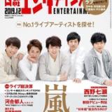 「日経エンタテインメント!」の表紙に=LOVE・≠ME