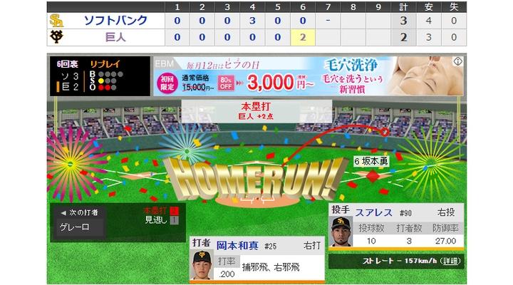 【 動画 】<巨人×ソフトバンク 6回裏> 岡本が2ラン!1点差に迫る!