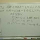 『国際薬膳調理師認定試験神戸会場 終了しました』の画像