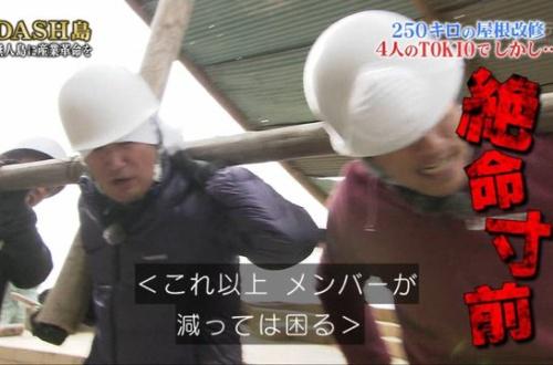 【悲報】TOKIO山口 完全に居場所がなくなるのサムネイル画像