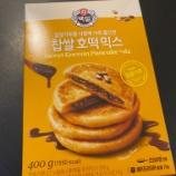『【愚痴】台湾のスーパーに思うこと』の画像