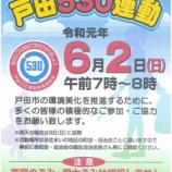 『6月2日(日)は、3ヶ月に1度の戸田市530運動の日。自分が住んでいる町会エリアを清掃する日です。朝7時前に防災無線でお知らせが流れます。』の画像