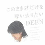 『CD Review Extra:DEEN 全セルフカバーアルバムレビュー』の画像