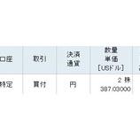 『【VOO】バンガード・S&P500 ETFを2株買い増したよ』の画像