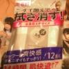 【悲報】豆腐プロレス会場でも消臭汗ふきシートが配布される【悪臭会】