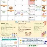 『【ファンズガーデン】10月のカレンダー』の画像